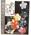 Stickers fleurs de cerisier - multicolore