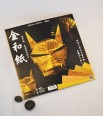 Pochette origami papier doré